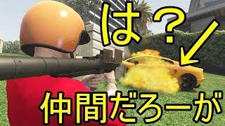 【GTA5】仲間のふりをして最後に裏切ってみたw thumbnail