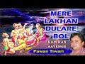 Download Mere Lakhan Dulare Bol I Ram Bhajan I PAWAN TIWARI I Ram Kab Aayenge MP3 song and Music Video