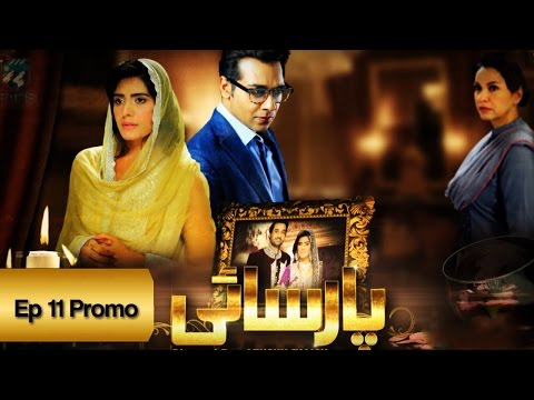 Parsai Episode 11 Promo -Friday at 8:10pm on APlus