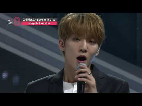 [MIXNINE(믹스나인)] 고퀄리스트 _ Love In The Ice(TVXQ(동방신기)) (Stage Full Ver.)