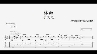 ( 于文文 ) - 体面 ( 吉他谱 )