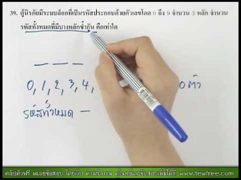 เฉลย ข้อสอบ O-NET '53 ข้อ 39/40 [ติวฟรี.คอม]