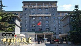 《中国财经报道》 20190716 16:00  CCTV财经