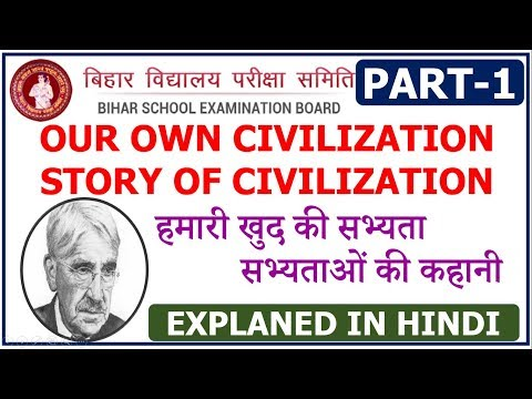 Our own Civilization Explanation in Hindi By C.E.M Joad
