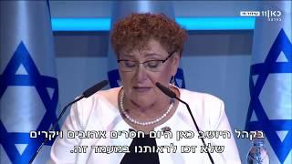 מרים פרץ בקבלת פרס ישראל: