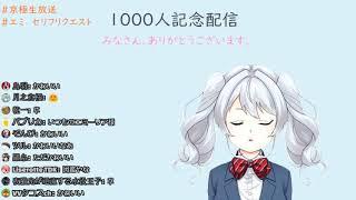 【Vtuber】1000人記念配信 のセリフリクエスト