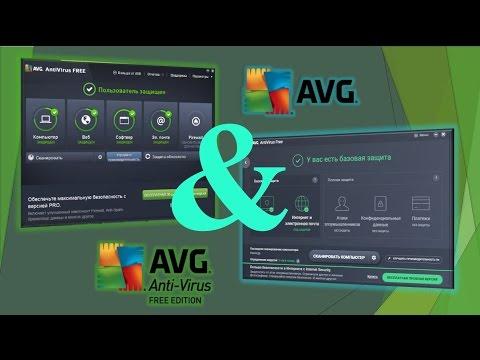 Тест AVG AntiVirus FREE 2017 & AVG AntiVirus FREE 2016 (краткая версия)