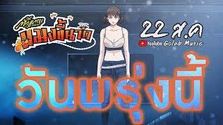 แมงขี้นาก-ตั๊กแตน-ชลดา-ฟังพร้อมกันพรุ่งนี้【teaser】