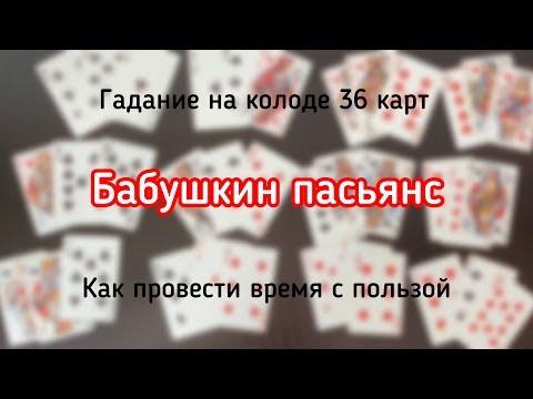 Бабушкин пасьянс. Гадание на колоде 36 карт.