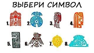Тест! РАСКРОЙ свою ИСТИННУЮ ЛИЧНОСТЬ! Просто выбери символ! Психологический тест онлайн!