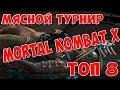 Mortal Kombat X - Лучшие Бои с Мясного Турнира на HutGamerTM 60 fps