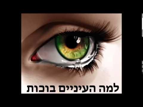 """הרב רונן שאולוב שליט""""א - סיפורי צדיקים - למה העיניים בוכות - דמעות - כפרת עוונות - מדהים - מרגש !!!"""