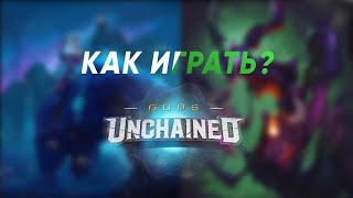 Как играть в Gods unchained.Как составлять деку?