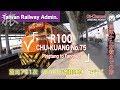 [Inokuma TOURIST] R100 CHU-KUANG751 Pingtung to Fangliao(台湾鉄道 莒光751次 屏東から枋寮まで R100系機関車の旅)