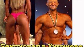 Юрий Спасокукоцкий в Кишиневе! Cоревнования по бодибилдингу, фитнес бикини, пляжный бодибилдинг