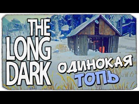 The Long Dark: НОВАЯ ЛОКАЦИЯ. ОДИНОКАЯ ТОПЬ