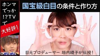 こんにちは 目元プロデューサーの垣内綾子です♪ ホンマでっかTV!?でも 大きな反響をいただいた 白目の大切さ。 若々しい目元を作るにはやっぱり 綺麗な白目は必須です ...