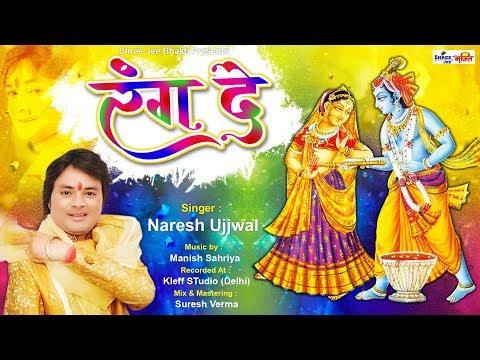 Best Holi Song 2019 | RANG DE | रंग दे मुझे | Naresh Ujjwal | super hit holi song