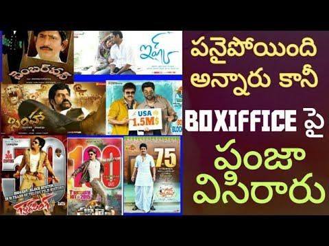 Telugu Heroes Comeback With A Bang || Skydream Tv ||