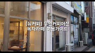 [뉴커피] 무인커피머신 녹차라떼 이용가이드 (카페토브)