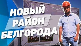 Строят новый район в Белгороде. Когда ждать? [Проект Дубровка]