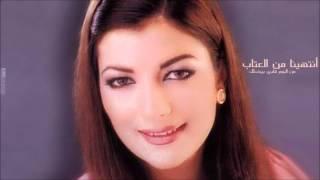 Assala - Anthina Mn ElAtab / اصاله - انتهينا من العتاب
