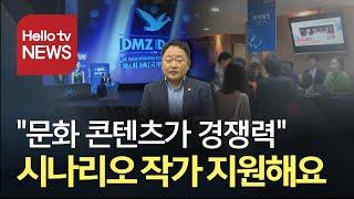 '문화 콘텐츠가 경쟁력'...임성환 경기도의원
