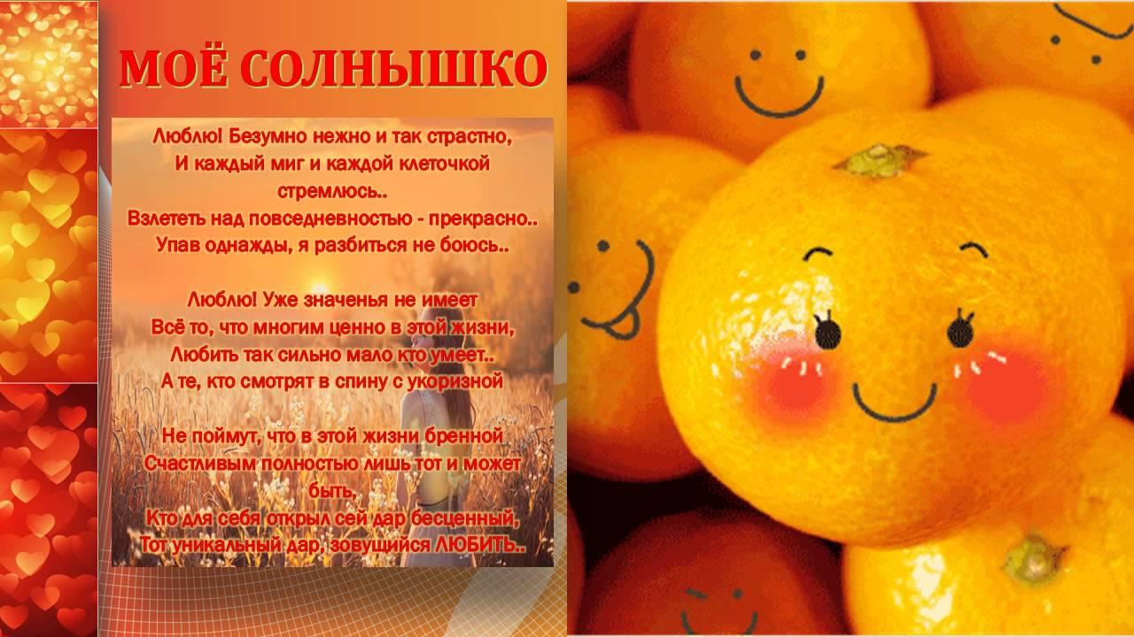 Мое солнышко картинки для любимого, открытка марта
