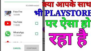 Playstore storage problem  Playstore se koi bhi app download nhi ho RHA hai Techno tech2 