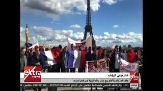 غرفة الأخبار | وقفة احتجاجية أمام برج إيفل رفضا لزيارة أمير قطر لفرنسا