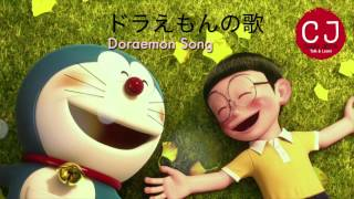 Doraemon Theme Song (with LYRICS)