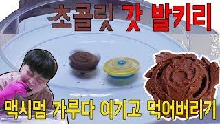 초콜릿 갓 발키리 만들기! 맥시멈 가루다 이기다 (찐짜 멋있음? ㄴㄴ 맛있음) [대문밖장난감]