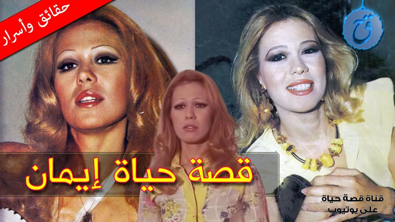 قصة حياة وأسرار ليز سركسيان (إيمان) شقراء السينما العربية لماذا هربت من لبنان؟ ومن هو زوجها السياسي؟