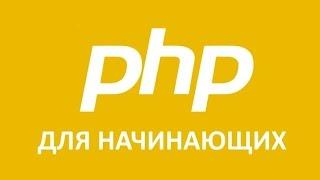 PHP Видеокурс для начинающего из 10 уроков!