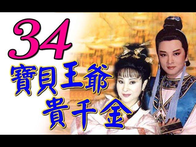 歌仔戲『寶貝王爺貴千金』第34集(黃香蓮 許秀年 陳小咪 廖麗君)_1993年