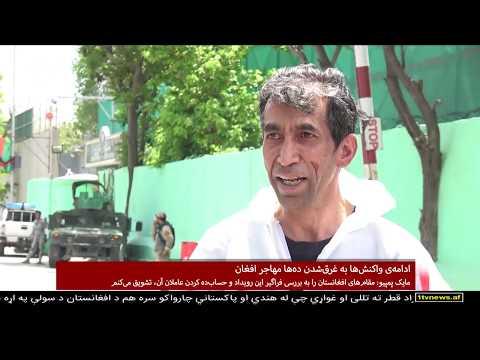 Afghanistan Dari News 07.05.2020 خبرهای شامگاهی افغانستان