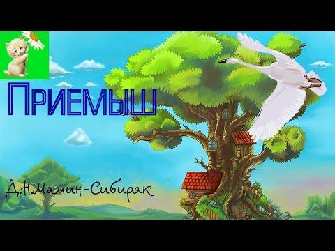 Мамин Сибиряк Приемыш читать онлайн