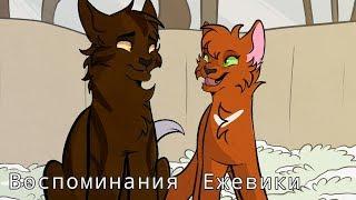 """Комикс """" Воспоминания Ежевики """" - Коты - Воители"""