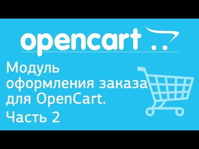 Модуль оформления заказа для OpenCart. Часть 2