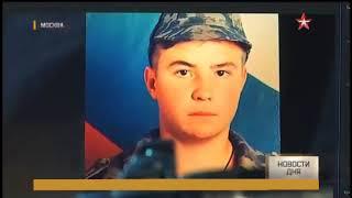 Чеченская война, 2017 год.  Подвиг погибшего в Чечне рядового солдата