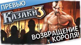 ОБЗОР КАЗАКИ 3 | ВОЗВРАЩЕНИЕ КОРОЛЯ!
