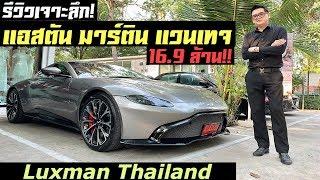 รีวิวเจาะลึก Aston Martin Vantage (แอสตัน มาร์ติน แวนเทจ)ใหม่ สุดเร้าใจ ราคา 16.9 ล้าน!!