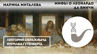 Марина Миталева - Мифы о Леонардо да Винчи