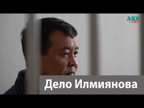 Дело Илмиянова. Процесс