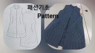 패턴여왕163 패션기초 누빔조끼 제도하기