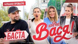 Конечно Вася - Баста о семейной жизни, жене и дружбе между мужчиной и женщиной