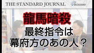 福井藩士が「封を切るべからず」として封印した<龍馬最後の手紙>。そ...