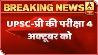News Dates For UPSC Exams Released, Check Them Out | ABP News