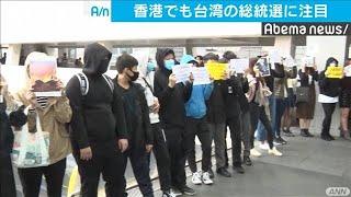 抗議活動続く香港も注視 台湾総統選 きょう投開票(20/01/11)