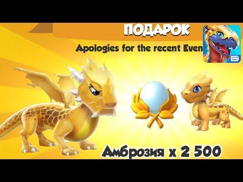 Дракон Золото Режим Героя Легенды Дракономании L L Dragon Mania Legends 72